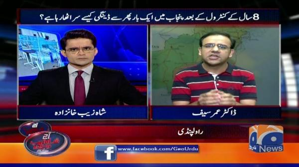 Aaj Shahzeb Khanzada Kay Sath | 25th September 2019
