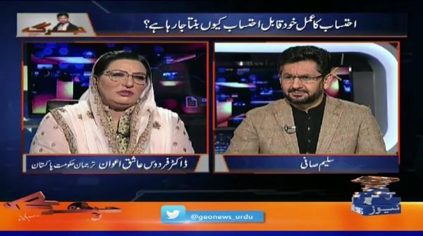 Jirga | Firdou Ashiq Awan | 26th September 2019