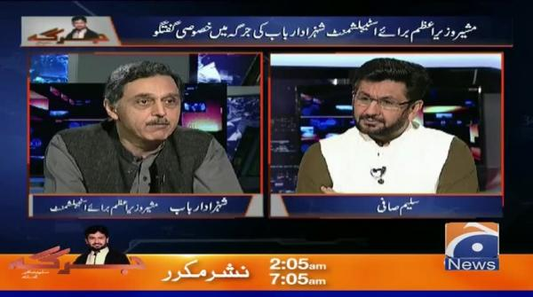 Jirga | Shahzad Arbab | 29th September 2019
