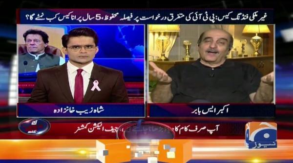 Aaj Shahzeb Khanzada Kay Sath | 1st October 2019