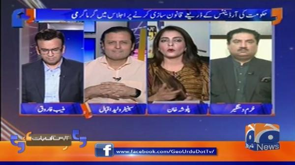 Aapas Ki Baat | 1st October 2019