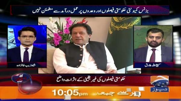 Aaj Shahzeb Khanzada Kay Sath | 2nd October 2019