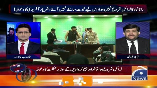 Aaj Shahzeb Khanzada Kay Sath | 4th October 2019