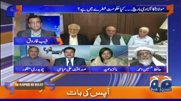Aapas Ki Baat | 8th October 2019
