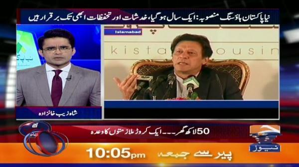 Aaj Shahzeb Khanzada Kay Sath | 9th October 2019