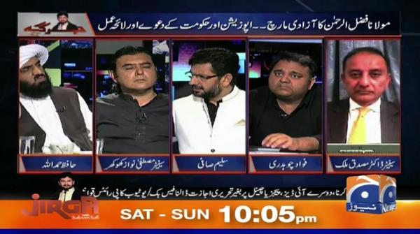 Jirga | Saleem Safi | 12th October 2019