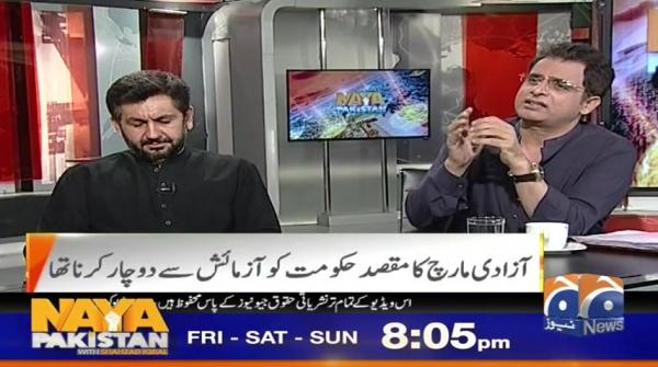 Naya Pakistan | 13th October 2019