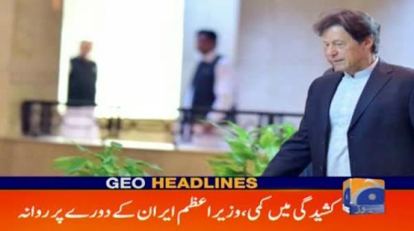 Geo Headlines 10 AM | 13th October 2019