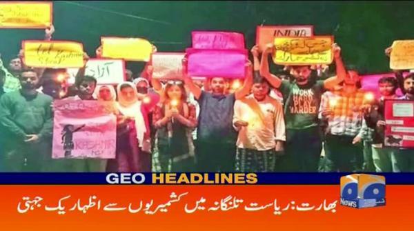 Geo Headlines 12 PM | 14th October 2019