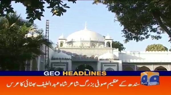 Geo Headlines 01 PM | 14th October 2019