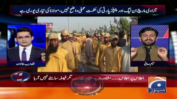 Aaj Shahzeb Khanzada Kay Sath  | 14th October 2019