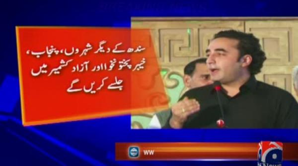 Bilawal Bhutto says will hold rally in Karachi on Oct 18
