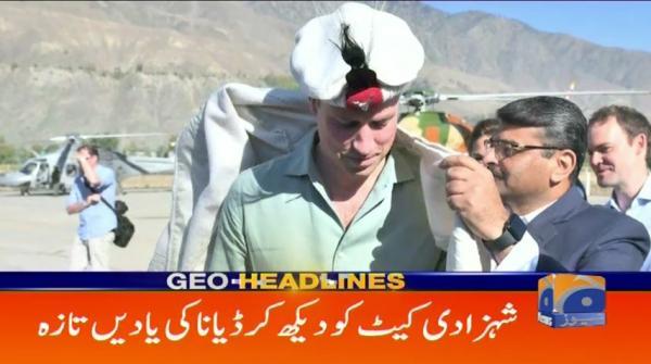 Geo Headlines 02 PM | 16th October 2019
