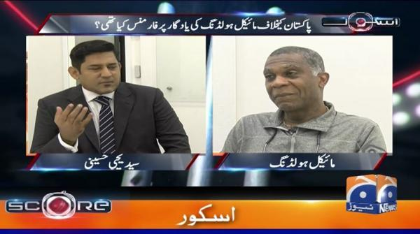 Score | Michael Holding Exclusive Interview | 16th October 2019