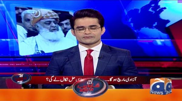 Aaj Shahzeb Khanzada Kay Sath | 16th October 2019