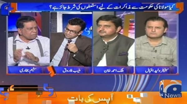 Aapas Ki Baat | Muneeb Farooq | 16th October 2019