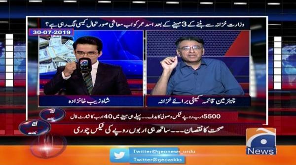Aaj Shahzeb Khanzada Kay Sath | 17th October 2019