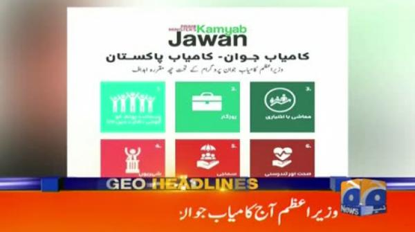 Geo Headlines 09 AM | 17th October 2019