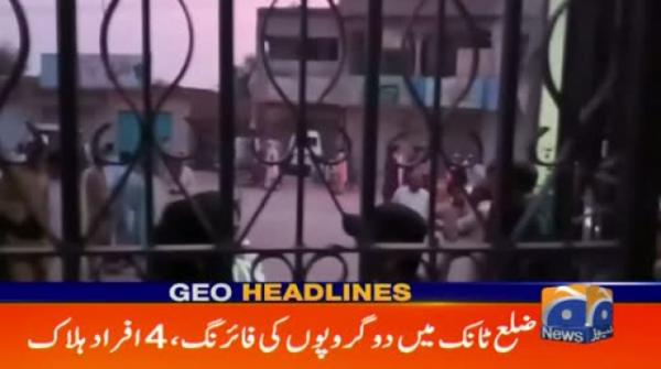 Geo Headlines 10 PM | 17th October 2019