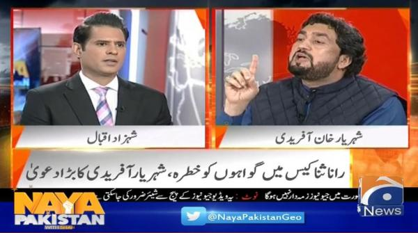 Naya Pakistan | Shahzad Iqbal | 19th October 2019