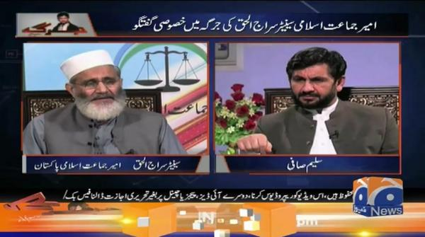 Jirga | Saleem Safi | Siraj ul Haq |  20th October 2019