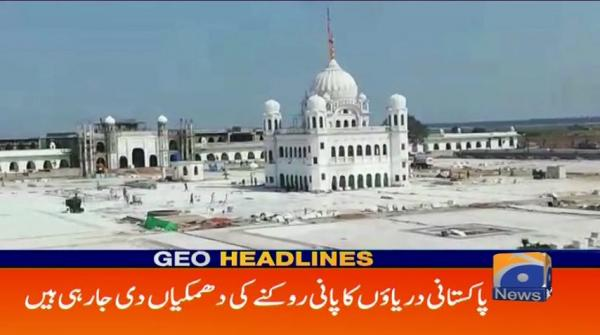 Geo Headlines 08 AM | 21st October 2019