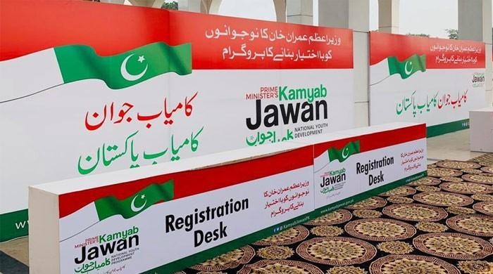 Kamyab Jawan Program: Who will benefit?