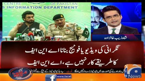 Aaj Shahzeb Khanzada Kay Sath | 21st October 2019