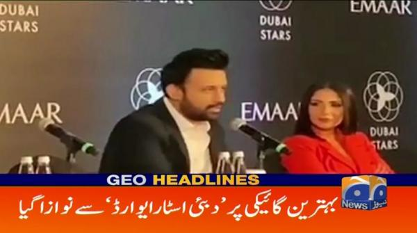 Geo Headlines 12 PM | 22nd October 2019