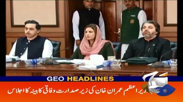 Geo Headlines 04 PM | 22nd October 2019