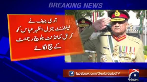 COAS Bajwa appoints Lt Gen Azhar Abbas as new Colonel Commandant Baloch Regiment