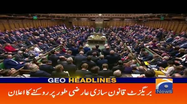 Geo Headlines 12 PM | 23rd October 2019