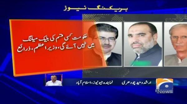 Geo Bulletin 03 PM | 23rd October 2019
