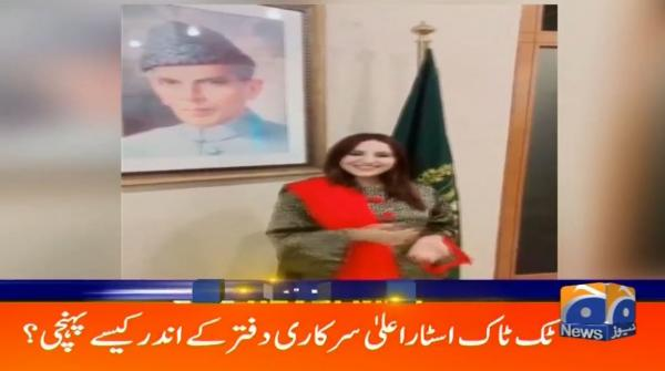 Geo Headlines 06 PM | 23rd October 2019