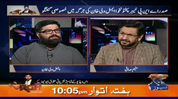Jirga | Saleem Safi | Aimal Wali Khan | 26th October 2019