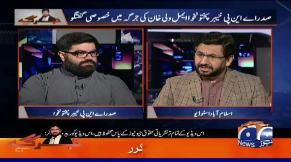 Jirga - 26th October 2019 | Part 02