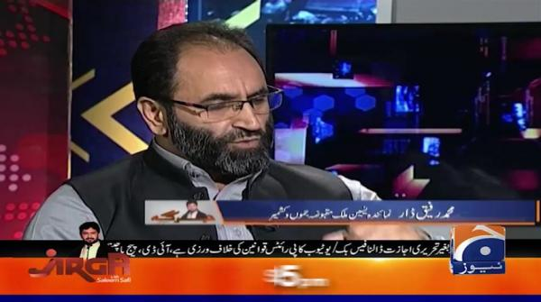 Jirga | Syed Abdullah Gallani | 27th October 2019 | Part 01