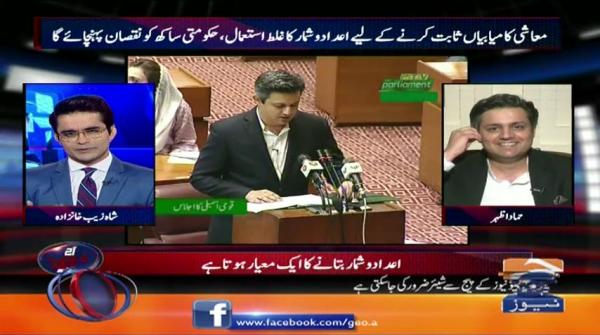 Aaj Shahzeb Khanzada Kay Sath | 6th November 2019