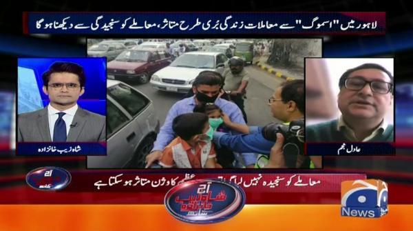 Aaj Shahzeb Khanzada Kay Sath | 7th November 2019