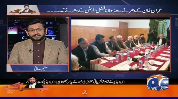 Jirga | Saleen Safi | 9th -November 2019