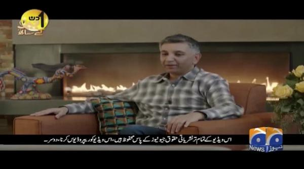 Aik Din Geo Ke Sath | 10th November 2019