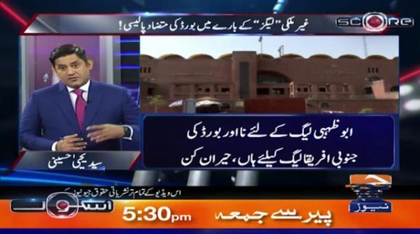 Pakistan cricket Board Ki League Ke Hawale Se Kia Policy Hai?