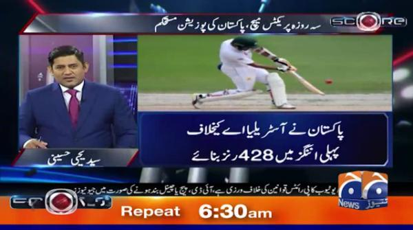 "Pak vs Aus ""A"",  Seh Roza Practice Match, Pakistan Ki Position Mustehkam"