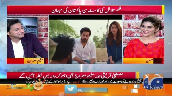 Geo Pakistan 13-November-2019