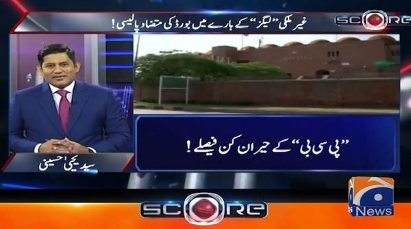 Score | Yahya Hussaini | 13th November 2019