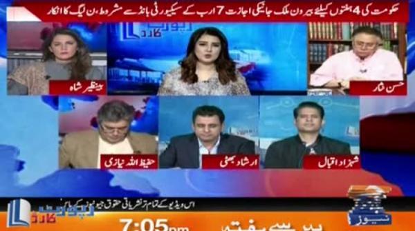 Hafeezullah Niazi | Nawaz Sharif Ke Moamle Main Siyasat Kon Khel Raha Hai?