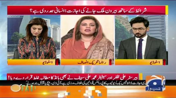 Geo Pakistan 14th November-2019