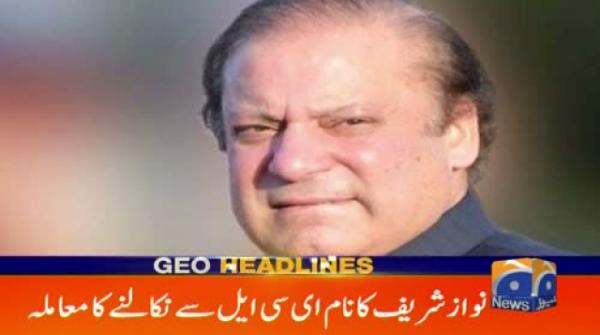 Geo Headlines 09 AM | 14th November 2019