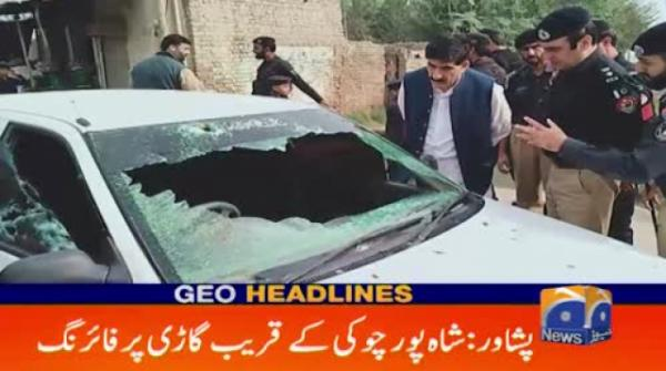 Geo Headlines 11 AM | 14th November 2019