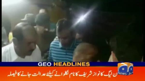 Geo Headlines 02 PM | 14th November 2019